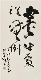 书法 立轴 水墨纸本 by li xiongcai