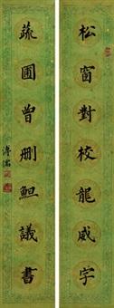 楷书七言联 立轴 水墨纸本 by pu ru