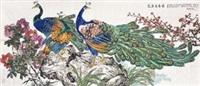 孔雀悦春图 by wang yinzi, qiu zhiming, lu yuezi, ye wei, yu jigao, and li kuhan