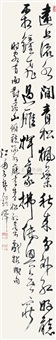calligraphy by qian yi
