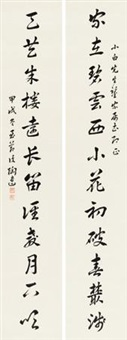 行草十二言联 (calligraphy) (couplet) by chen taoyi
