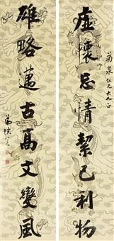 行书八言联 (couplet) by chen mian