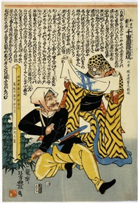 tiger girl and ranhei by utagawa yoshitora