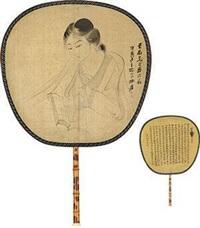 夜读图 (recto-verso) by zhang daqian