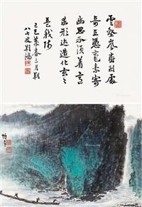 云壑岚峦 镜片 设色纸本 by li xiongcai
