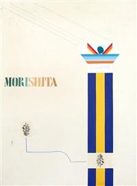 l'origine delle specie by keizo morishita
