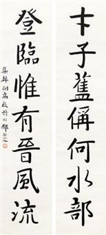 书法对联 (couplet) by deng erya