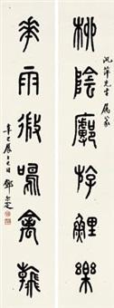 篆书六言联 (couplet) by deng erya