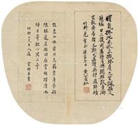 书法 镜片 绢本 by huang binhong