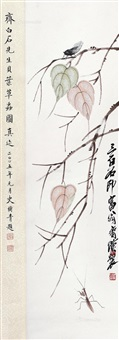 贝叶草虫 立轴 设色纸本 (bayeux insects) by qi baishi