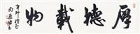 书法 by zhou huijun