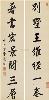 行书七言联 对联 (calligraphy) (couplet) by chen kuilong