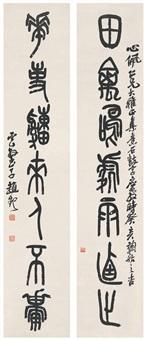 篆书七言联 (couplet) by zhao yunhe