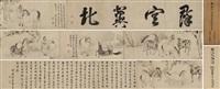 人马图自画 by du jin