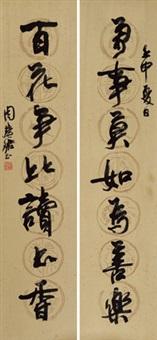 行书七言联 对联片 纸本 (couplet) by zhou huijun