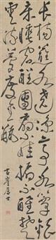 草书 (cursive script callgraphy) by tao han