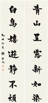 行书七言 对联 纸本 (couplet) by liang qichao