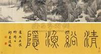 清溪渔隐图 (landscape) (+ frontispiece by qiu xiangsui; colophon by li qiaofeng) by zhou chen