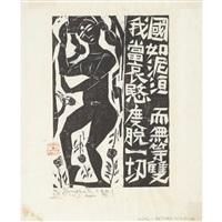 nude -- return to nature by shiko munakata