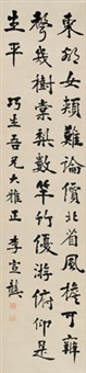 行书 by li xuangong
