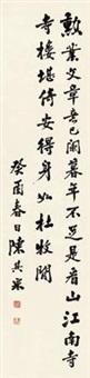 行书陆游诗一首 (calligraphy) by chen qicai