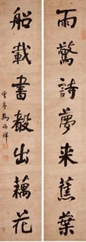 行书七言联 (couplet) by ma fuxiang