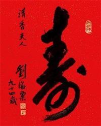 """行书""""寿"""" by liu haisu"""