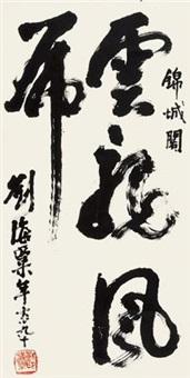 云龙风虎 镜心 水墨纸本 by liu haisu