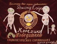 флаг из серии афазия. пролетарии всех стран, соединяйтесь! сергею курехину by afrika (sergei bugaev)