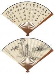 calligraphy by ma yifu