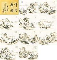 山水 十开 (10 works) by huang binhong