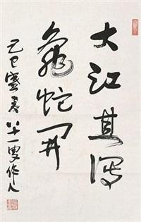书法 by wu zuoren