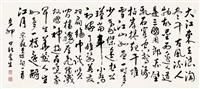 大江东去书法 by li sheng