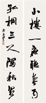 书法 对联 (couplet) by zhou huijun
