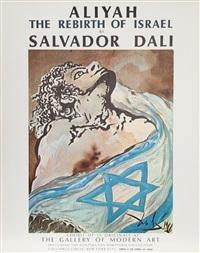 aliyah, rebirth of israel / gallery of modern art by salvador dalí