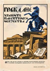 citizens, preserve historical monuments by nikolai nikolaevich kupreyanov
