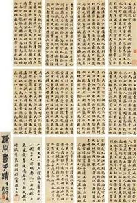 """行书""""吴中丞公传"""" (album of 10) by liang tongshu"""