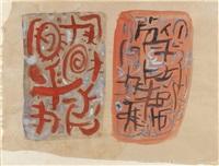 untitled - tribal shield designs by john anthony (tony) tuckson