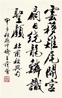 书法 镜片 纸本 by fan zeng