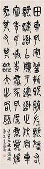 石鼓文《田车》 立轴 水墨纸本 (painted in 1902 calligraphy) by wu changshuo