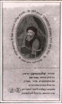 rabbi solomon ben joel dubno (1739-1813) by f. samson