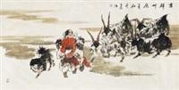 吉祥草原 by liu dawei