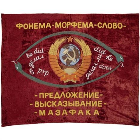 flag: project aphasie by afrika (sergei bugaev)