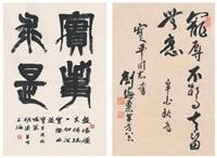 书法 (2 works) by hu tiesheng and liu haisu