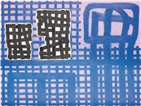 structured living by jonathan lasker
