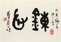 "篆书""炼心"" (calligraphy in seal script) by cai gongshi"