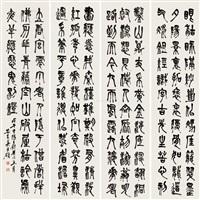 篆书自作诗 四屏立轴 水墨纸本 (four screen script of since poetry) by wu changshuo