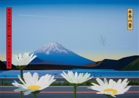 view of mount fuji with daisies from route 300 by julian opie
