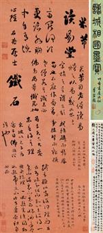 临米芾读易堂 by liu yong