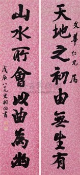 行书八言联 (eight-character in running script) (couplet) by ma xiangbo